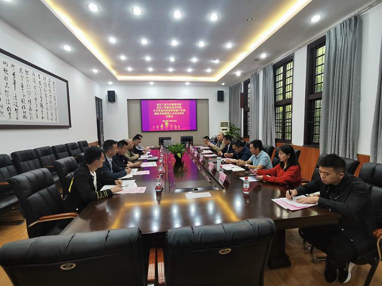 我校与重庆工贸职业技术学院举行…